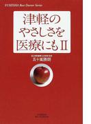 津軽のやさしさを医療にも 2 (Hot‐Nonfiction YUHISHA Best Doctor Series)