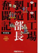 日系中国工場製造部長奮闘記 増補版 (日経ものづくりの本)