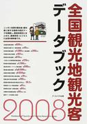 全国観光地観光客データブック 2008