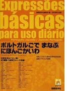 ポルトガルごでまなぶにほんごかいわ Expressões básicas para uso diário (にほんごがくしゅうシリーズ)