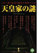 天皇家の謎 これ一冊で皇室の歴史が理解できる!