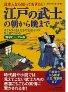 日本人なら知っておきたい江戸の武士の朝から晩まで 博学ビジュアル版 オサムライさんたちの生活ぶりがひと目でわかる