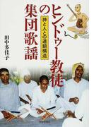 ヒンドゥー教徒の集団歌謡 神と人との連鎖構造