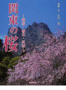 関東の桜 群馬・栃木・茨城