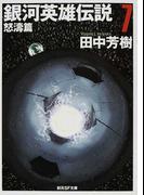 銀河英雄伝説 7 怒濤篇