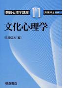 朝倉心理学講座 11 文化心理学