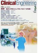 クリニカルエンジニアリング Vol.19No.3(2008−3月号) 特集麻酔