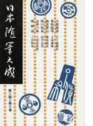 日本随筆大成 新装版 オンデマンド版 第3期第5巻 関の秋風