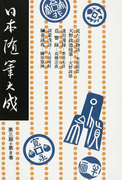日本随筆大成 新装版 オンデマンド版 第3期第8巻 見た京物語