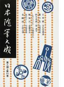日本随筆大成 新装版 オンデマンド版 第3期第11巻 麓の花
