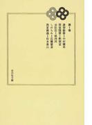 日本随筆大成 オンデマンド版 続1