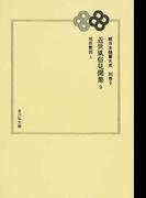 日本随筆大成 オンデマンド版 続 別巻9 近世風俗見聞集 9 巷街贅説 上