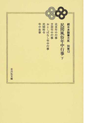 日本随筆大成 オンデマンド版 続 別巻12 民間風俗年中行事 下