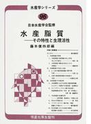 水産脂質 その特性と生理活性 オンデマンド版 (水産学シリーズ)