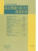 訴訟機能の拡大と政策形成 オンデマンド版 (法社会学)