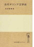 古代ギリシア文学史 (岩波全書セレクション)