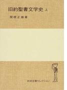 旧約聖書文学史 上 (岩波全書セレクション)