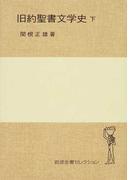 旧約聖書文学史 下 (岩波全書セレクション)