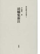 清輔集新注 (新注和歌文学叢書)