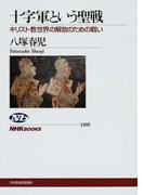 十字軍という聖戦 キリスト教世界の解放のための戦い (NHKブックス)(NHKブックス)
