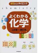 よくわかる化学