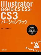 Illustrator 8・9・10・CS・CS2・CS3バージョンブック