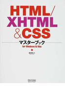 HTML/XHTML&CSSマスターブック for Windows & Mac