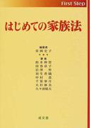 はじめての家族法 (first step)