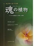 エドワード・バッチ魂の植物 バッチの花療法への新しい洞察
