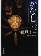かなしぃ。 A Collection of Short Stories (新潮文庫)(新潮文庫)