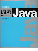 基礎Java 改訂新版 (IMPRESS KISO SERIES)
