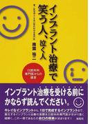 インプラント治療で笑う人、泣く人 口腔外科専門医からの提言