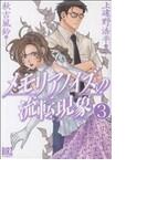メモリアノイズの流転現象(バーズコミックス) 3巻セット(バーズコミックス)