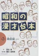昭和の漫才台本 第2巻 戦前編 その2