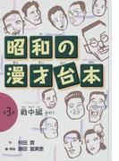 昭和の漫才台本 第3巻 戦中編 その1