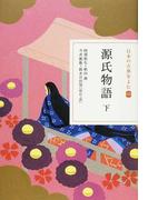 日本の古典をよむ 10 源氏物語 下