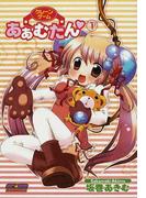 クレーンゲームあぁむたん 1 (E☆2コミックス)