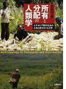 所有と分配の人類学 エチオピア農村社会の土地と富をめぐる力学