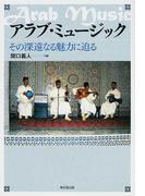 アラブ・ミュージック その深遠なる魅力に迫る