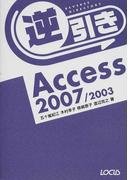 逆引きAccess 2007/2003