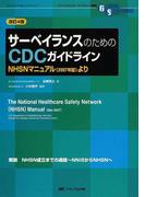サーベイランスのためのCDCガイドライン NHSNマニュアル(2007年版)より 改訂4版 (GLOBAL STANDARD SERIES)