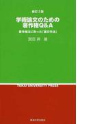 学術論文のための著作権Q&A 著作権法に則った「論文作法」 新訂2版
