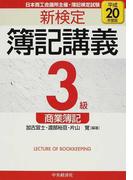 新検定簿記講義3級商業簿記 日本商工会議所主催・簿記検定試験 平成20年度版