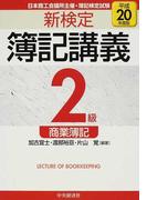 新検定簿記講義2級商業簿記 日本商工会議所主催・簿記検定試験 平成20年度版