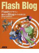 Flashでデザイン差がつくBlogサイトの作り方 Flash Blog 2nd Edition