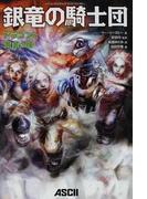 銀竜の騎士団 ドラゴンと黄金の瞳 (ダンジョンズ&ドラゴンズスーパーファンタジー)
