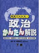 政治かんたん解説 用語でわかる! 下巻 地方政治・国際政治・現代の政治問題・日本の政策