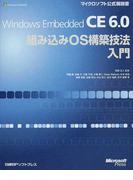 Windows Embedded CE 6.0組み込みOS構築技法入門 (マイクロソフト公式解説書)