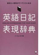 英語日記表現辞典 書きたい表現がすべてここにある