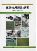 芝草の生理障害と病害 診断と防除対策
